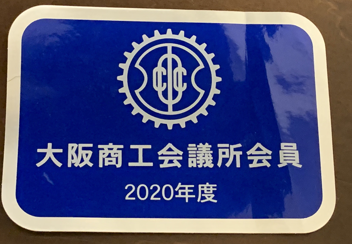 大阪商工会議所入会のロゴ
