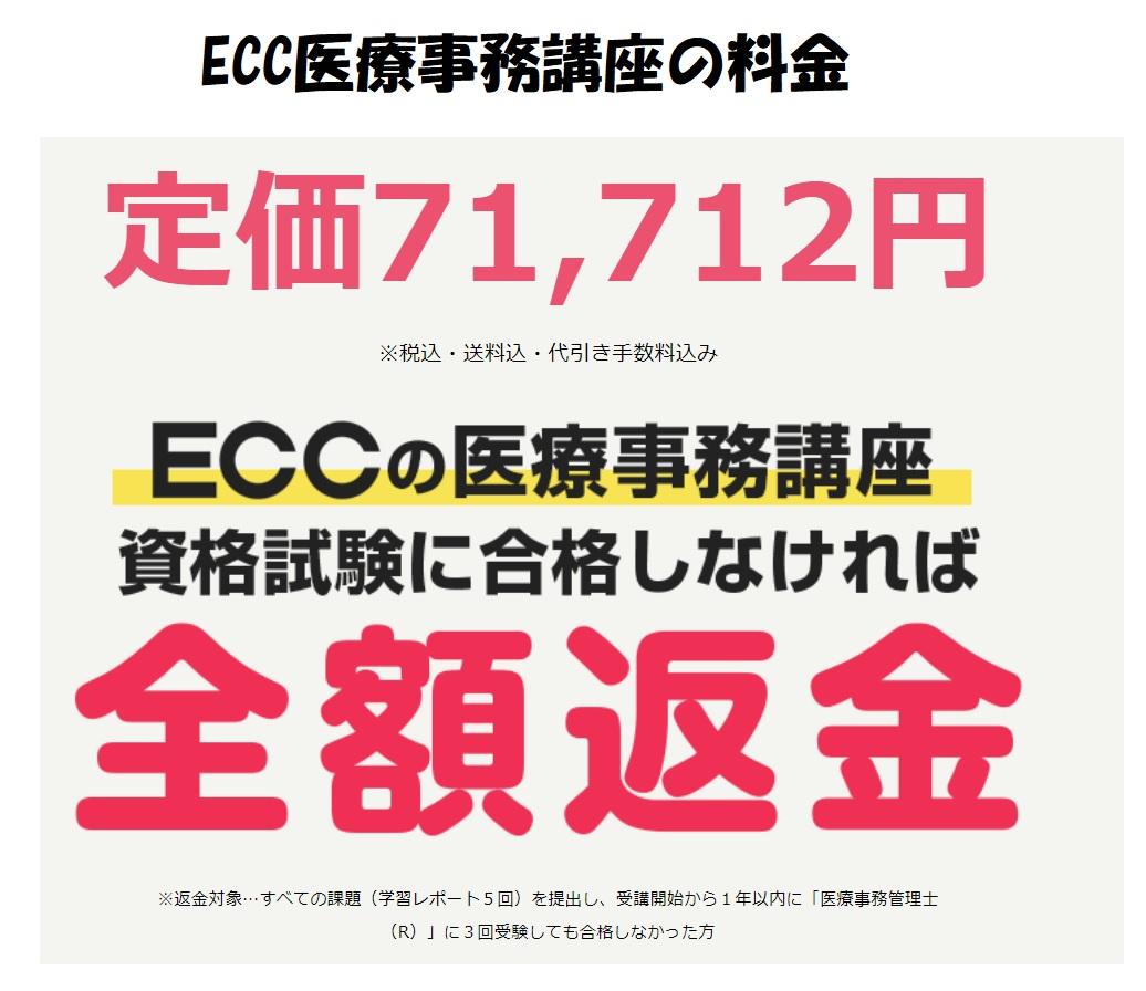 ECC医療事務講座の価格