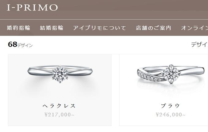 アイプリモの婚約指輪料金