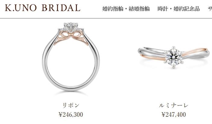 K.UNOケイウノの指輪料金