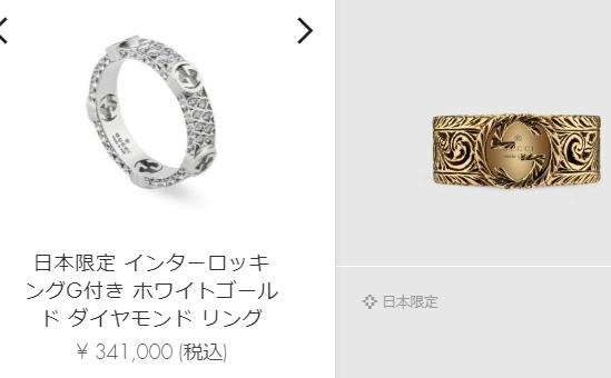 グッチの婚約指輪料金