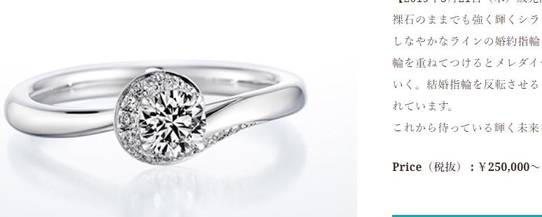 銀座ダイヤモンドシライシの婚約指輪料金