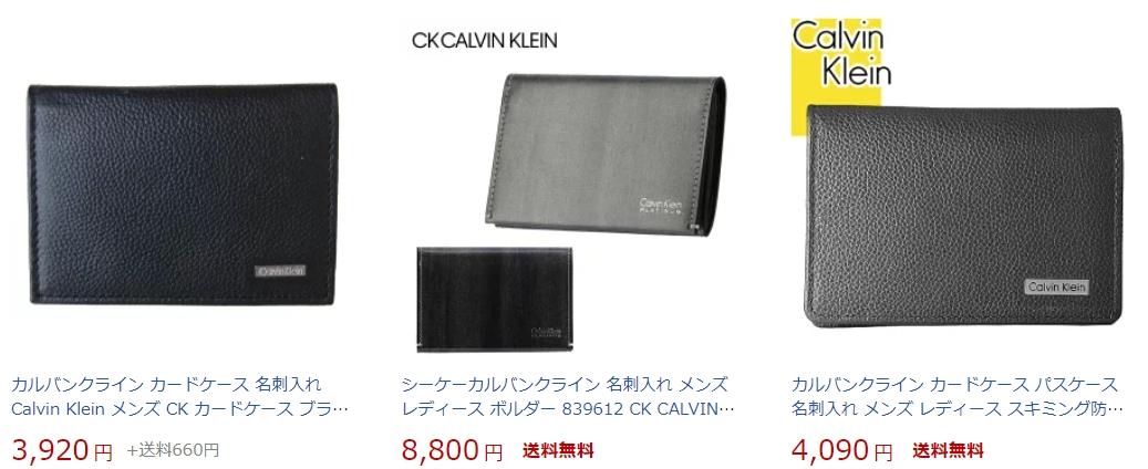 Calvin Kleinカルバンクラインの名刺入れ料金