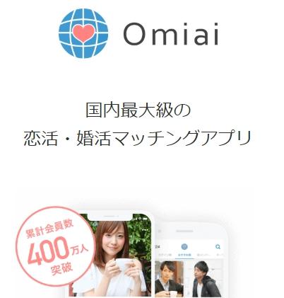 omiaiの登録者数は400万人