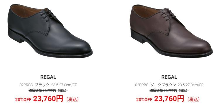 リーガルREGALの革靴料金