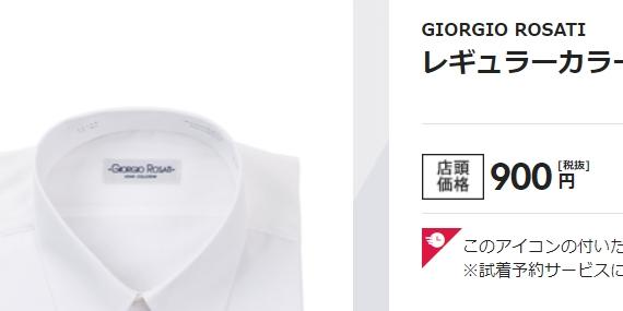 洋服の青山の900円ワイシャツ