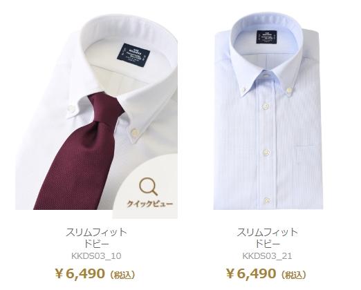 鎌倉シャツの値段