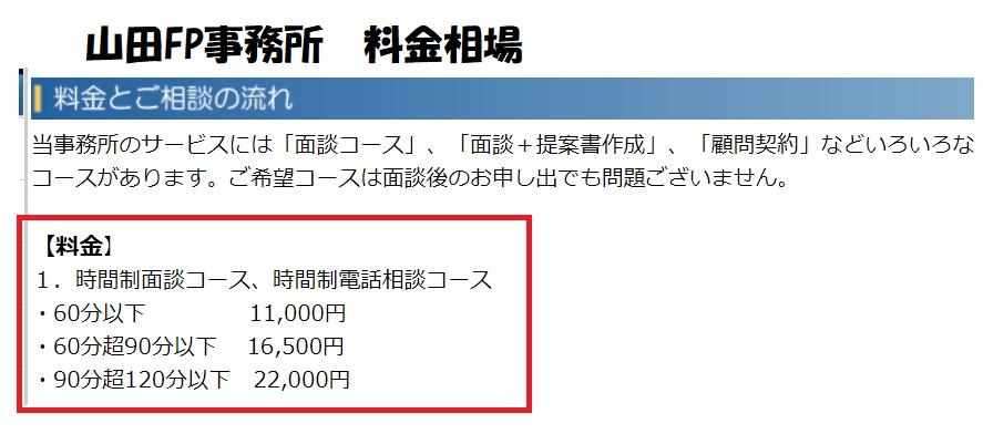 山田FP事務所料金相場
