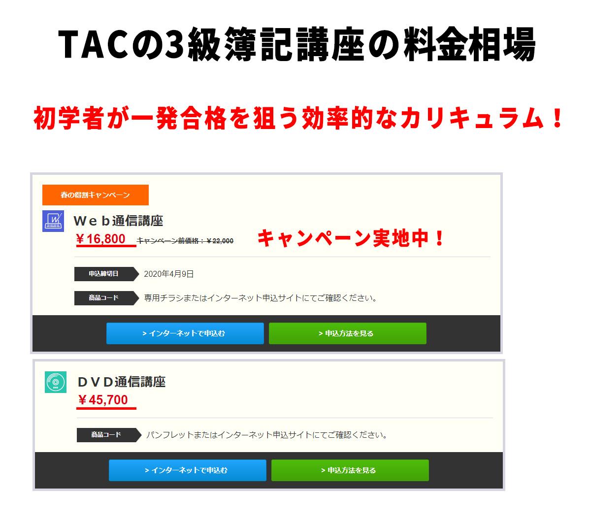 TACの簿記3級講座の料金相場
