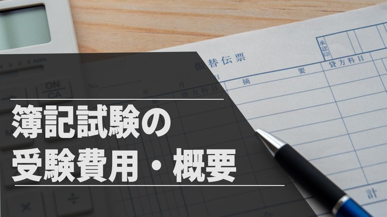 簿記試験の受験費用・概要