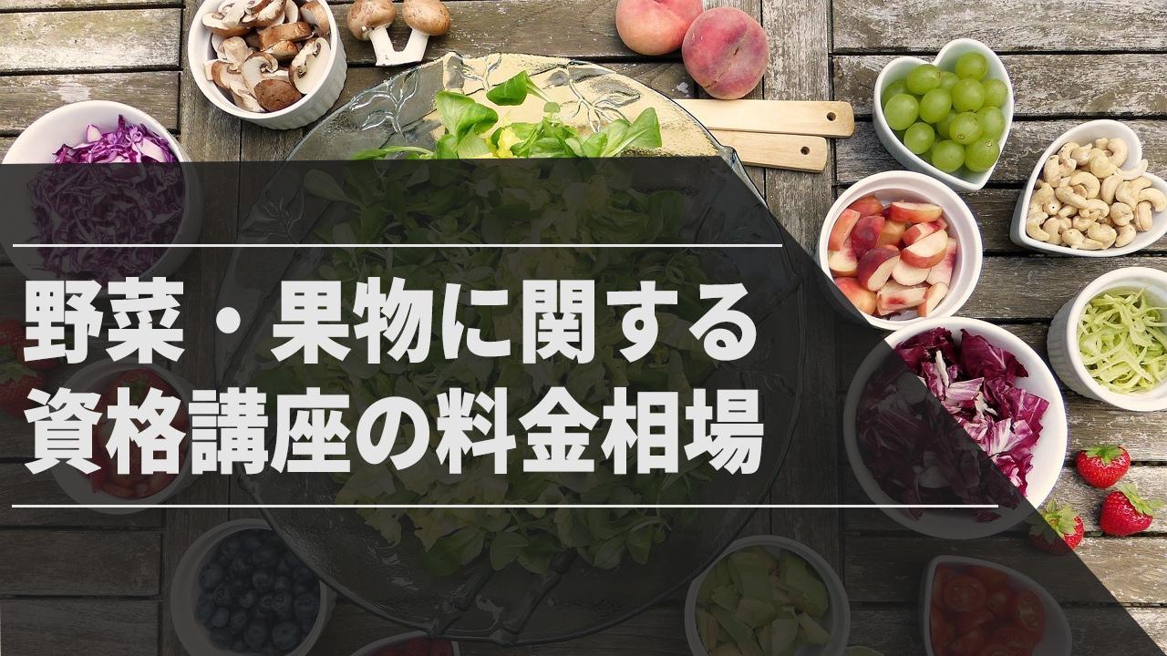 野菜・果物に関する資格講座の料金相場
