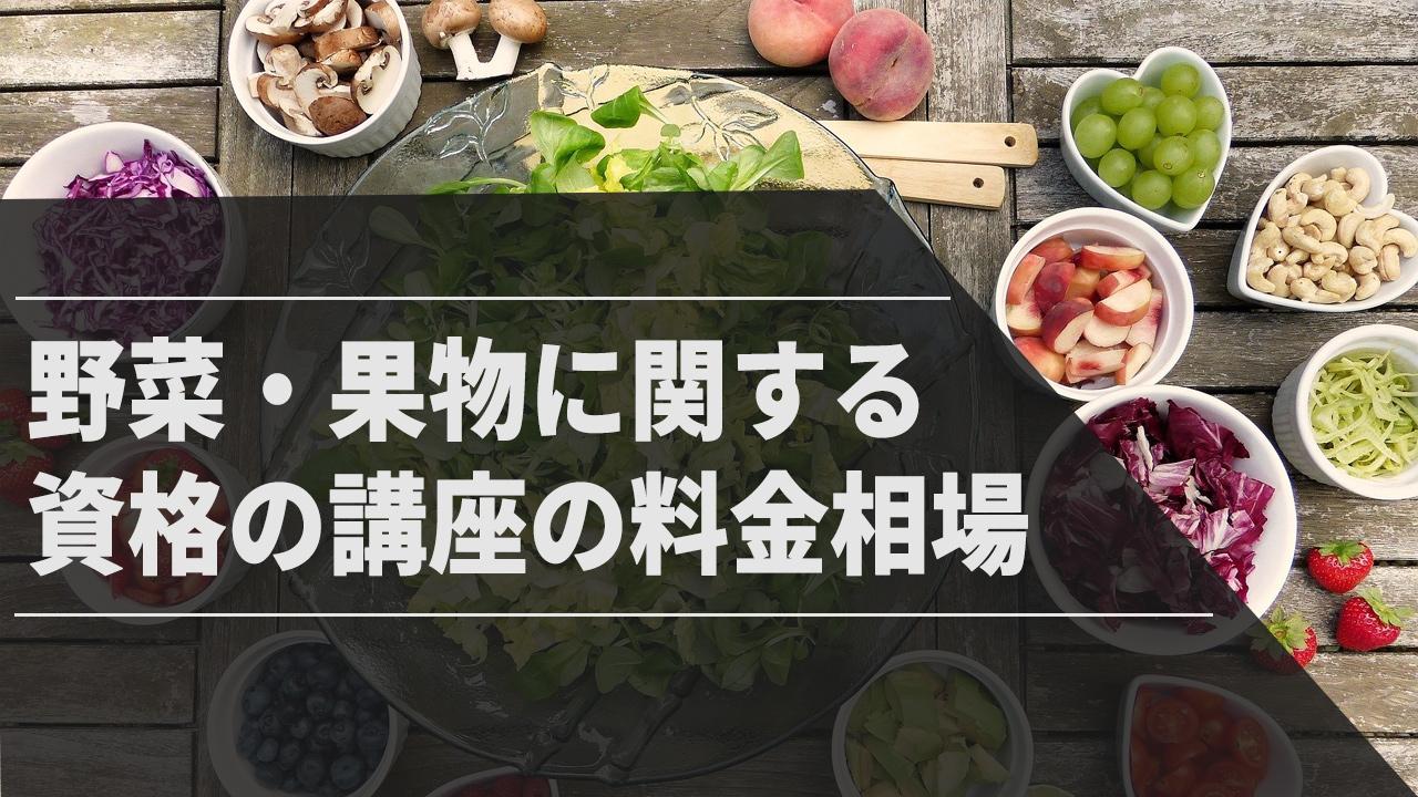野菜・果物に関する資格の講座の料金相場
