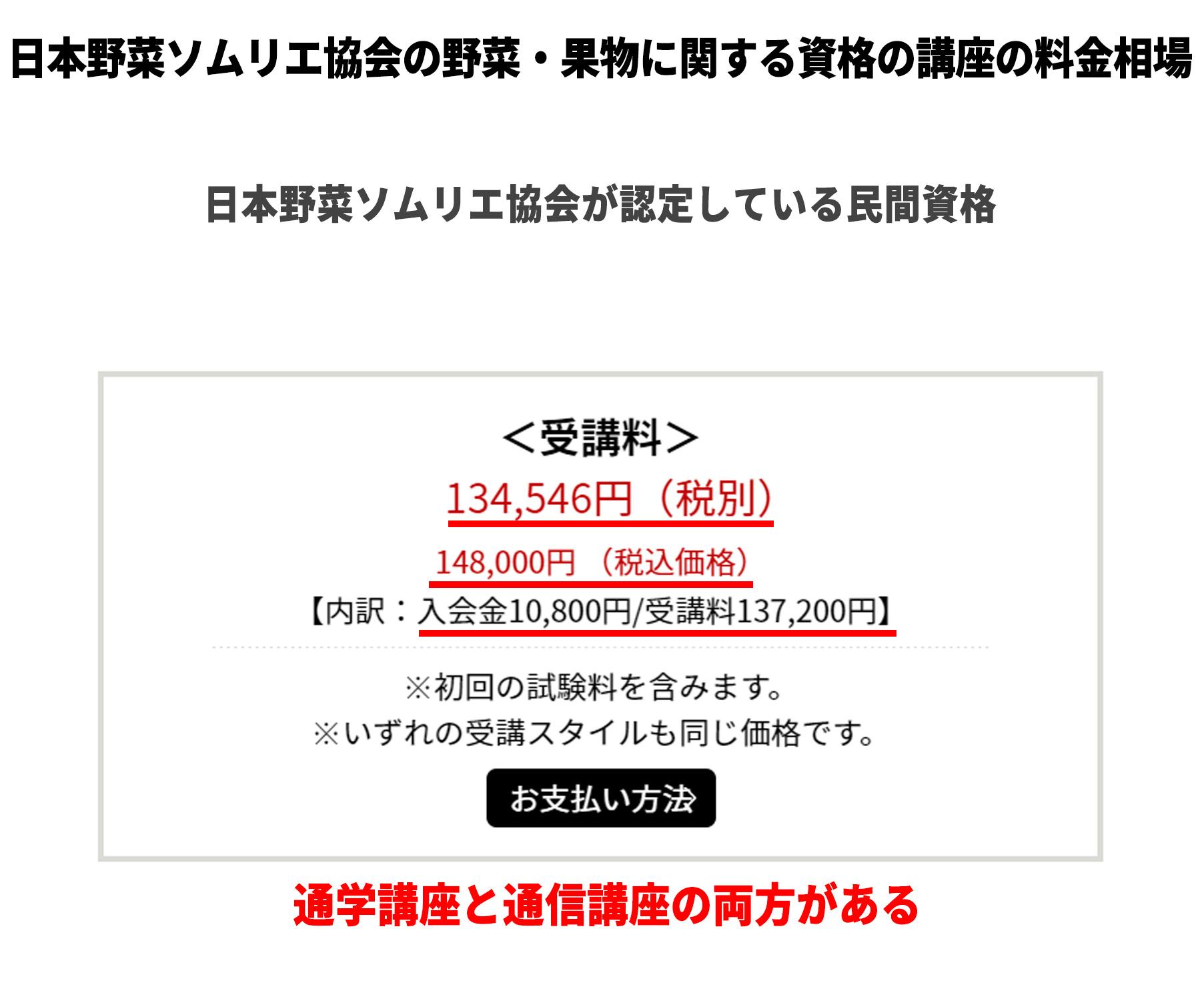 日本野菜ソムリエ協会の野菜・果物に関する資格の講座の料金相場