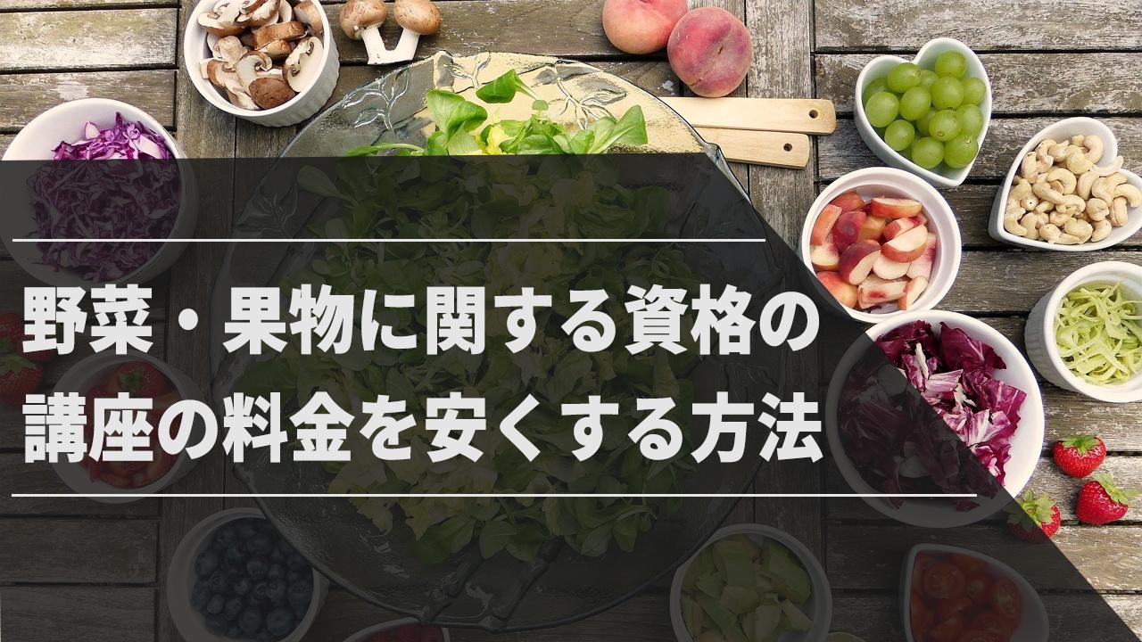 野菜・果物に関する資格の講座の料金を安くする方法