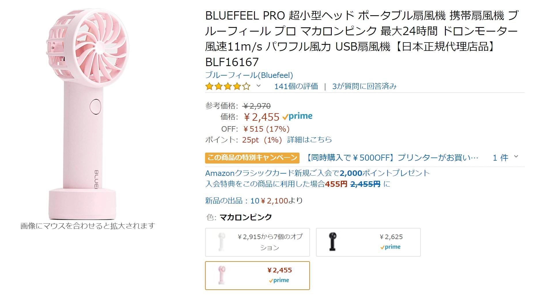 BLUEFEEL PROの価格相場