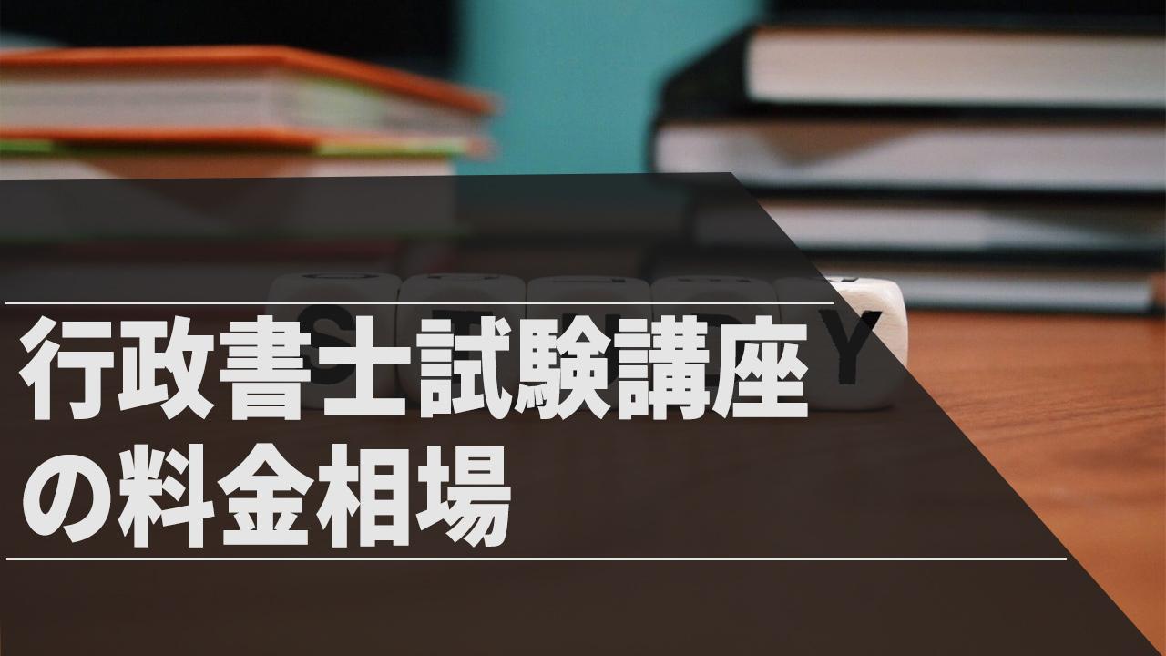 行政書士試験講座の料金相場