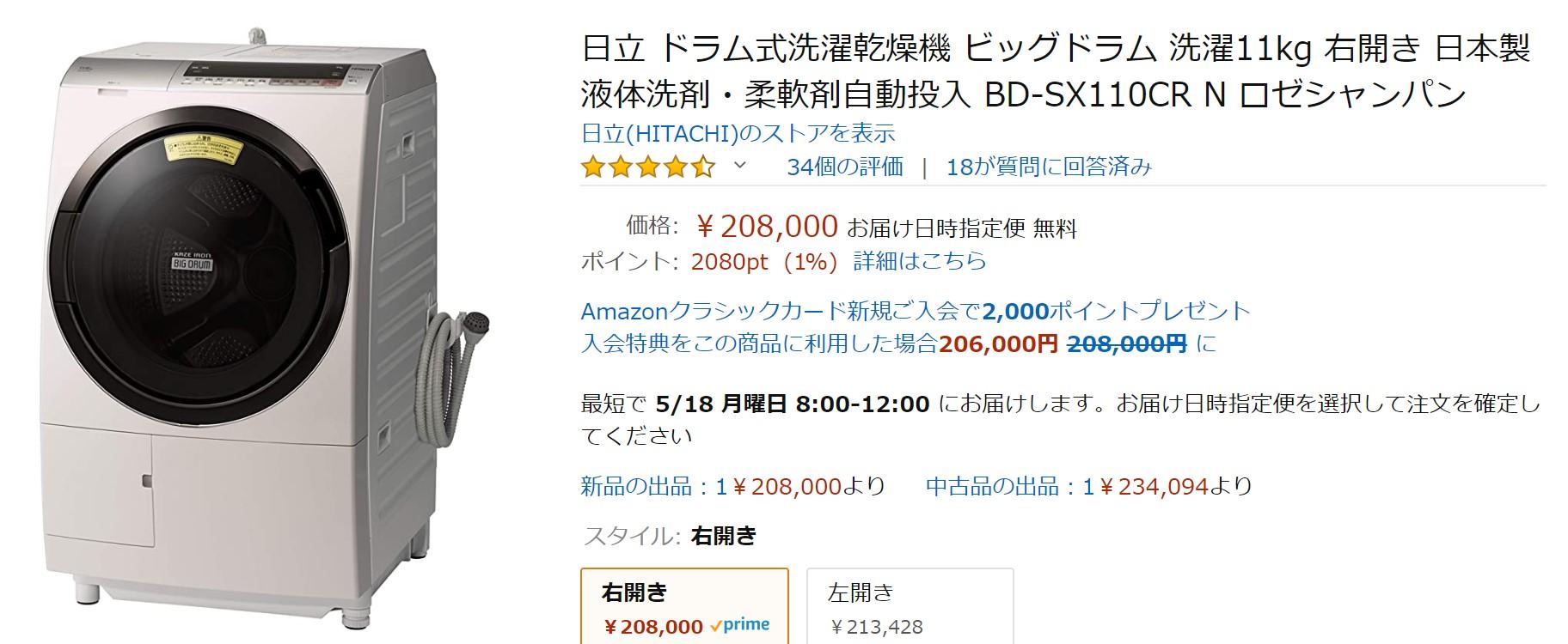HITACHI BD-SX110CRの価格相場