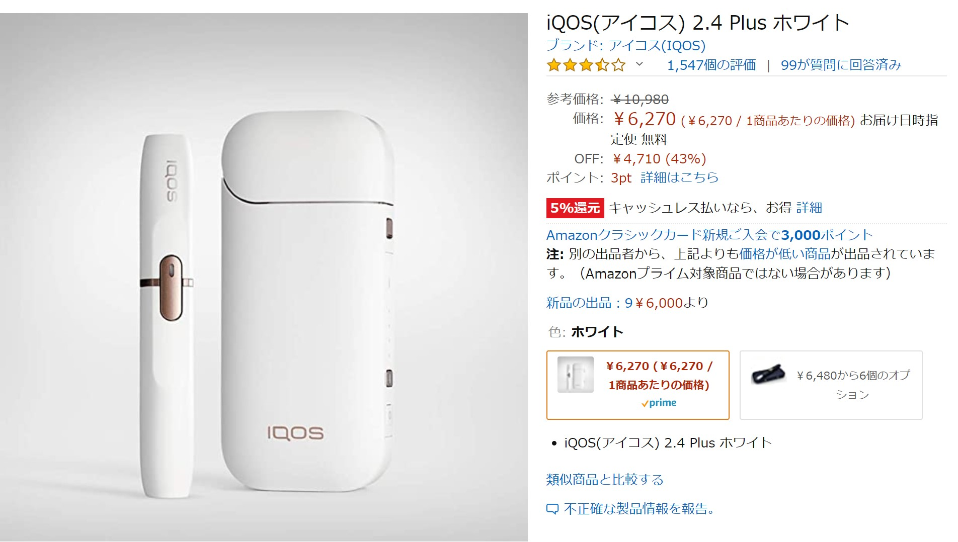 IQOSの価格相場