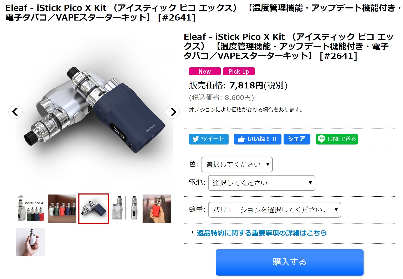 iStick Pico Xの公式サイトで買うと少し割高