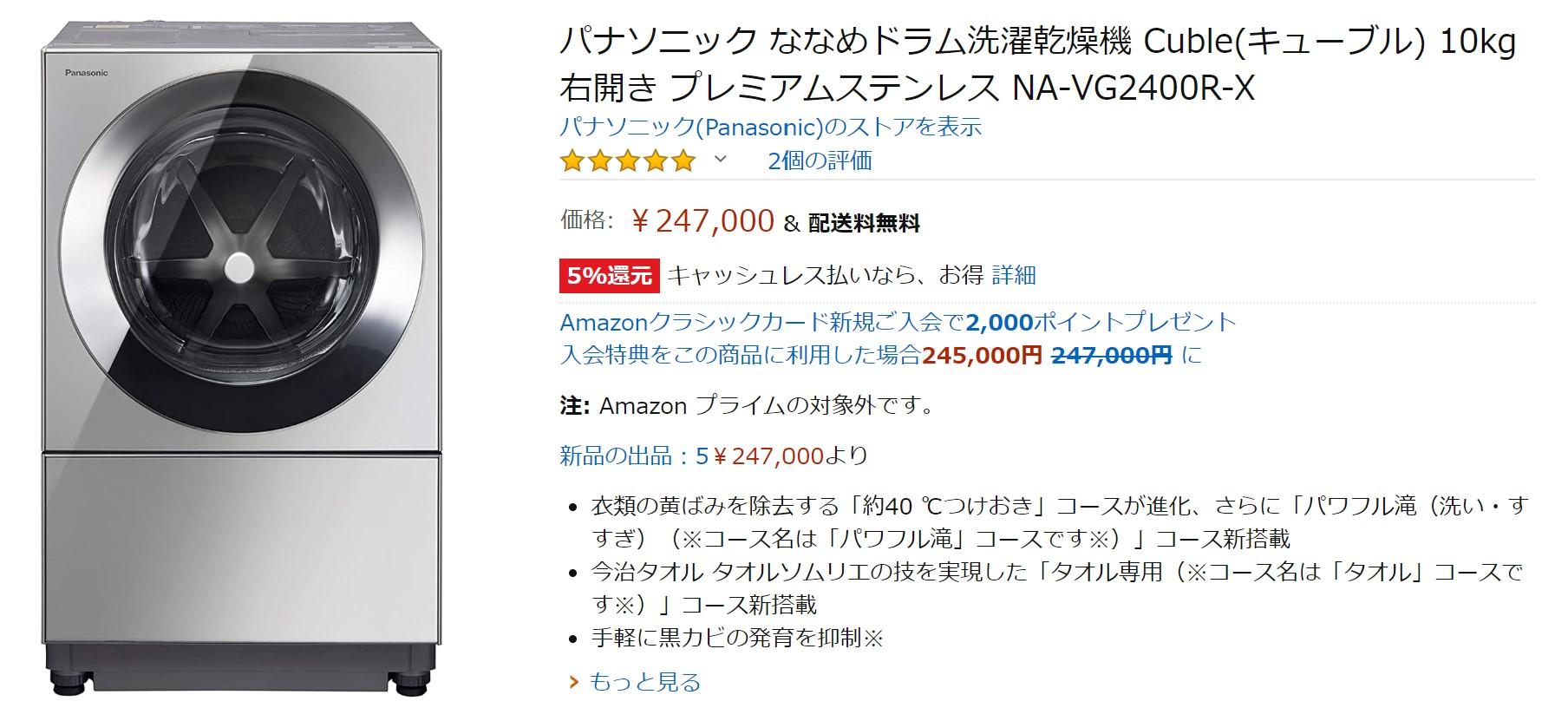 Panasonic NA-VG2400R-Xの価格相場