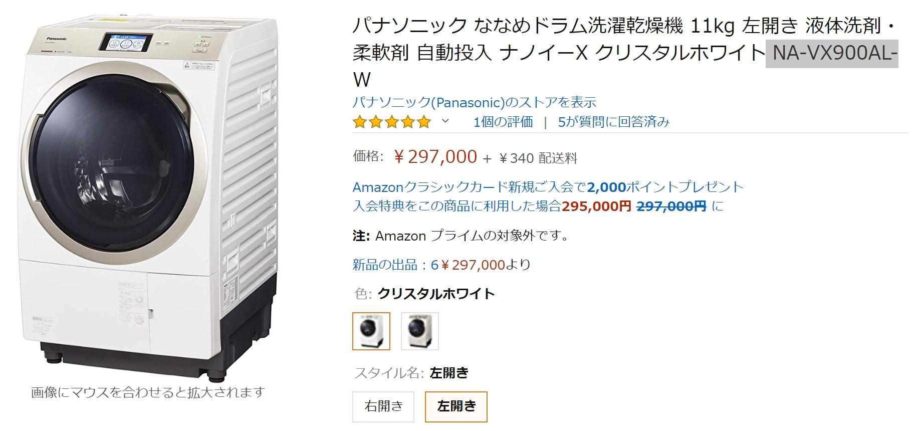Panasonic NA-VX900ALの価格相場