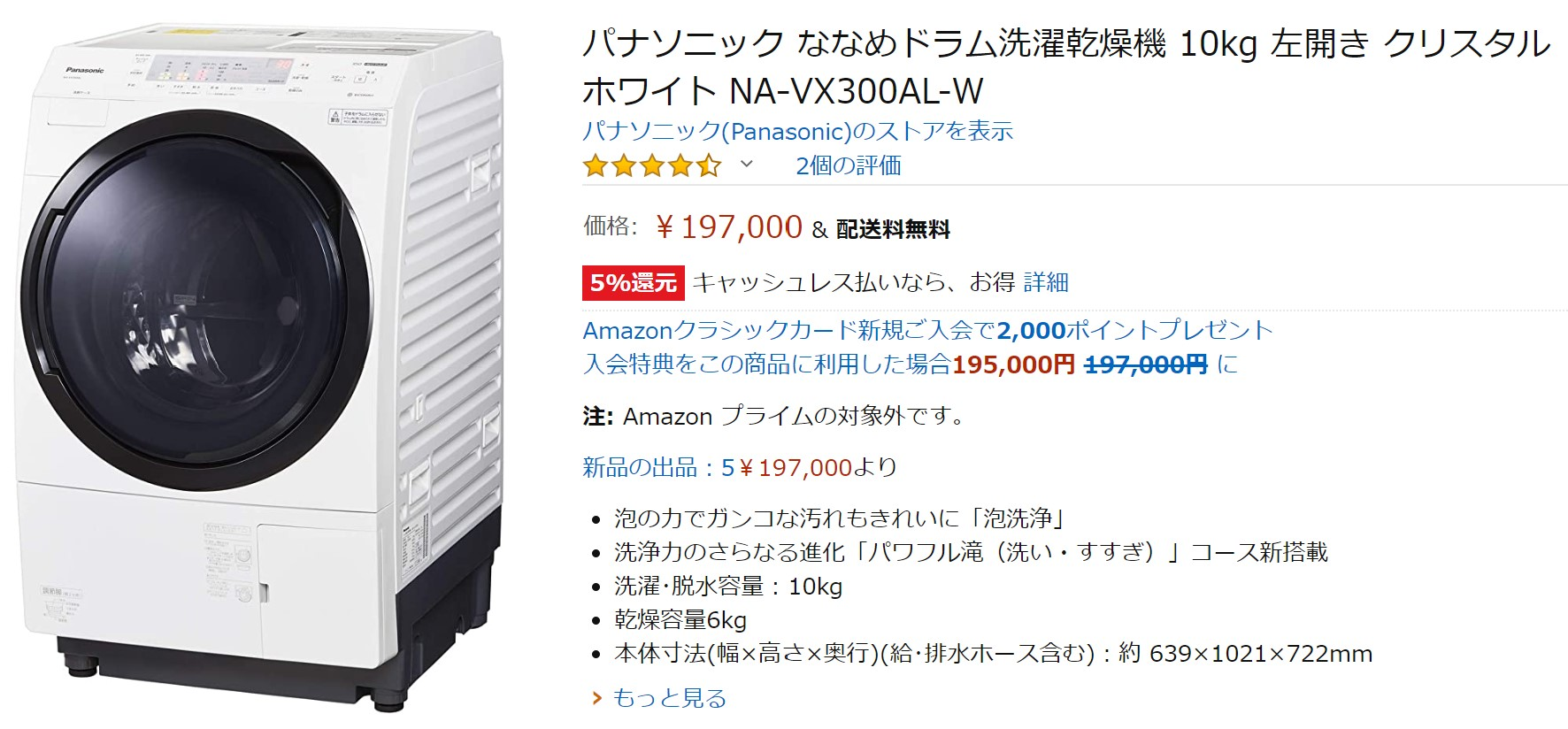Panasonic NA-VX300ALの価格相場