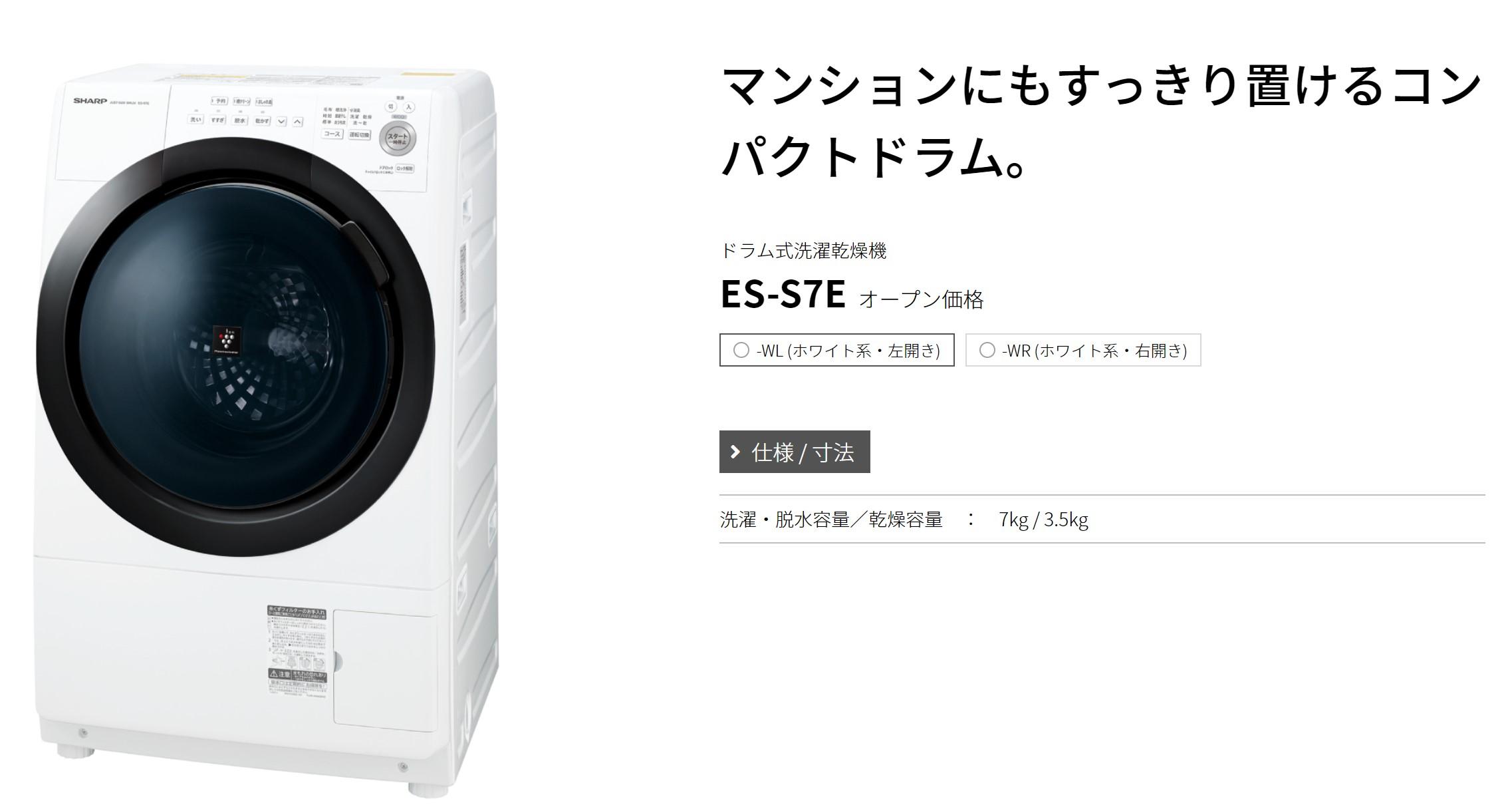SHARP ES-S7Eの最大洗濯容量・最大乾燥容量