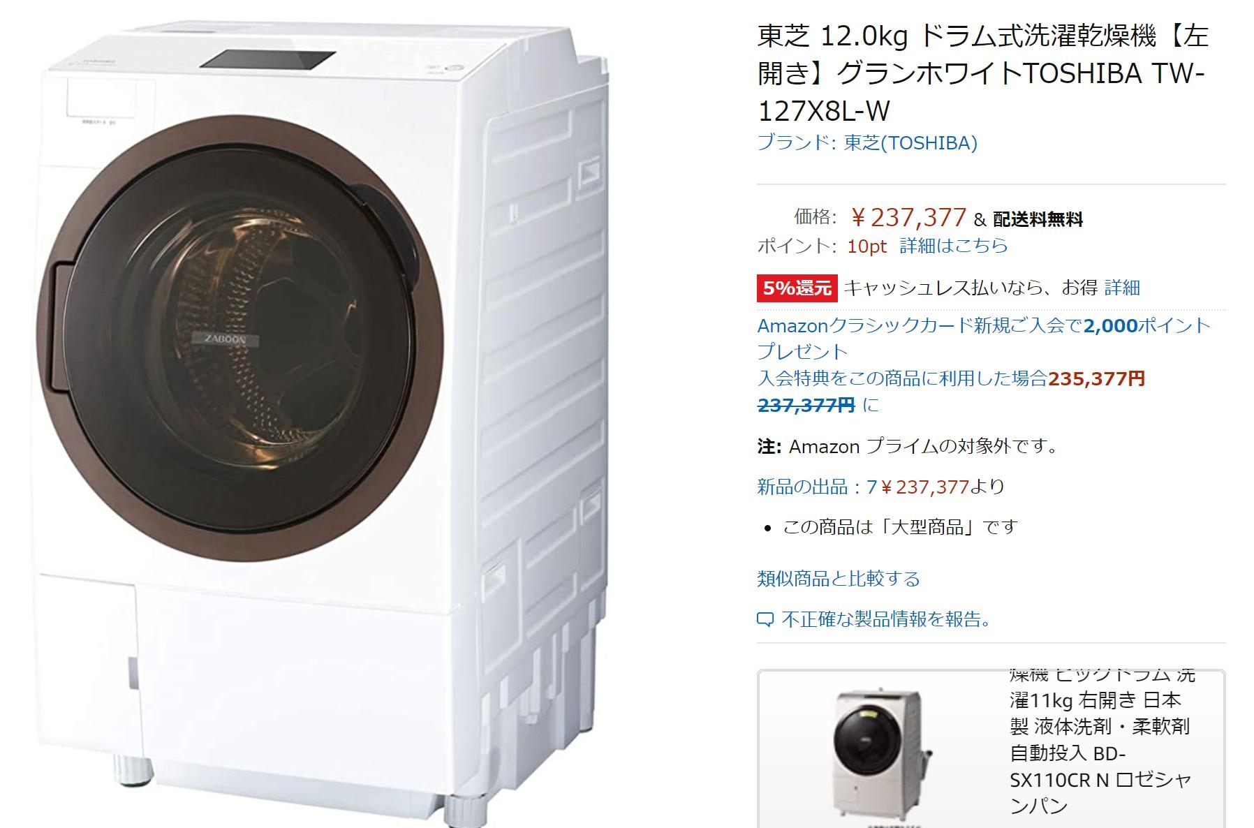 TOSHIBA TW-127X8Lの価格相場