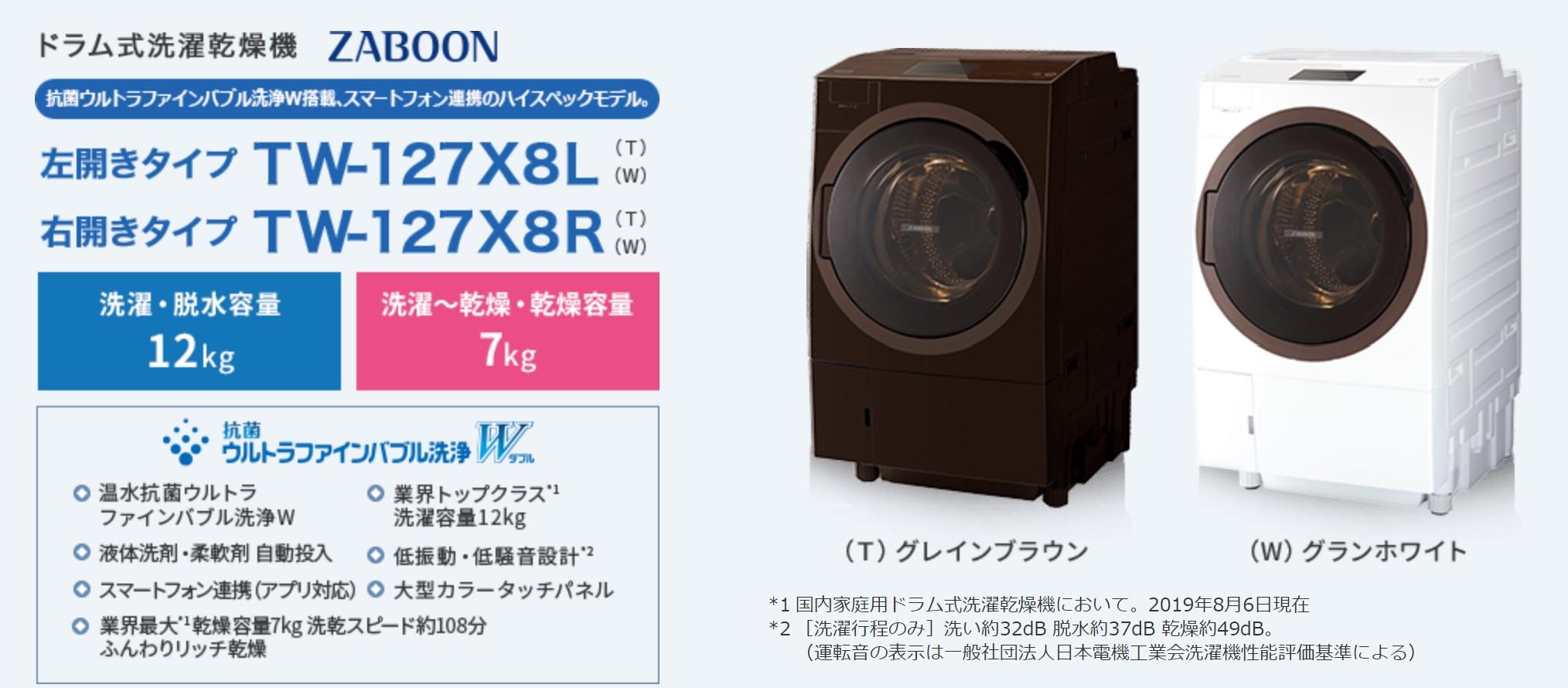 TOSHIBA TW-127X8Lの最大洗濯容量・最大乾燥容量