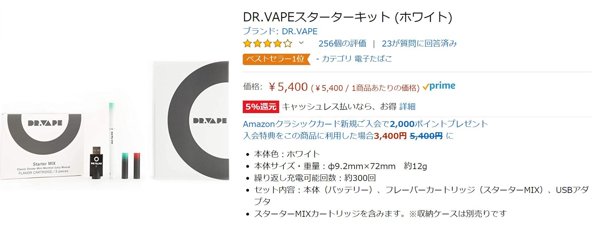 Dr.VAPEの価格相場