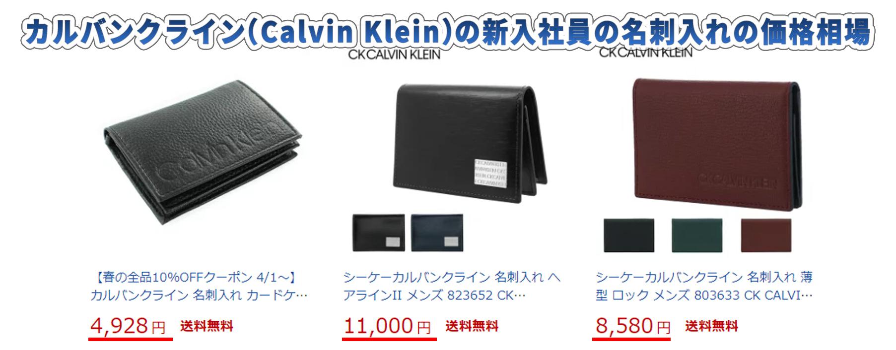 カルバンクライン(Calvin Klein)の新入社員の名刺入れの価格相場