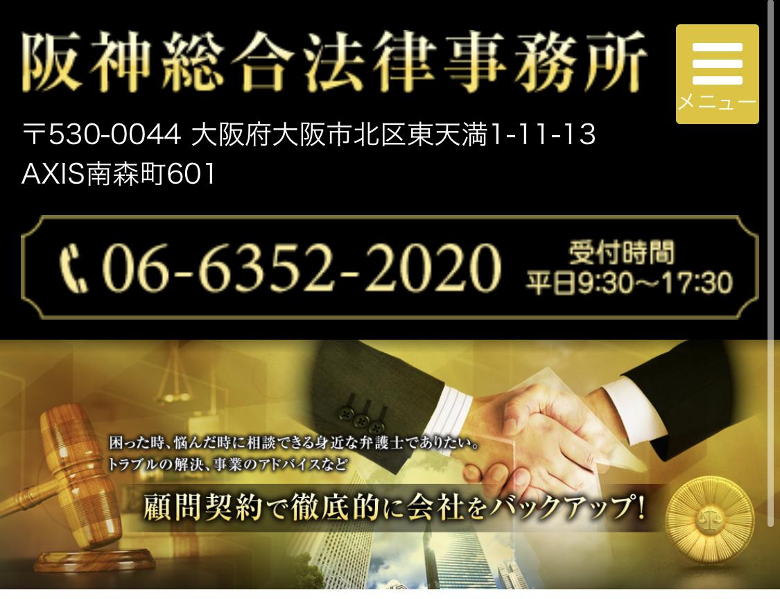 阪神総合法律事務所のアイキャッチ