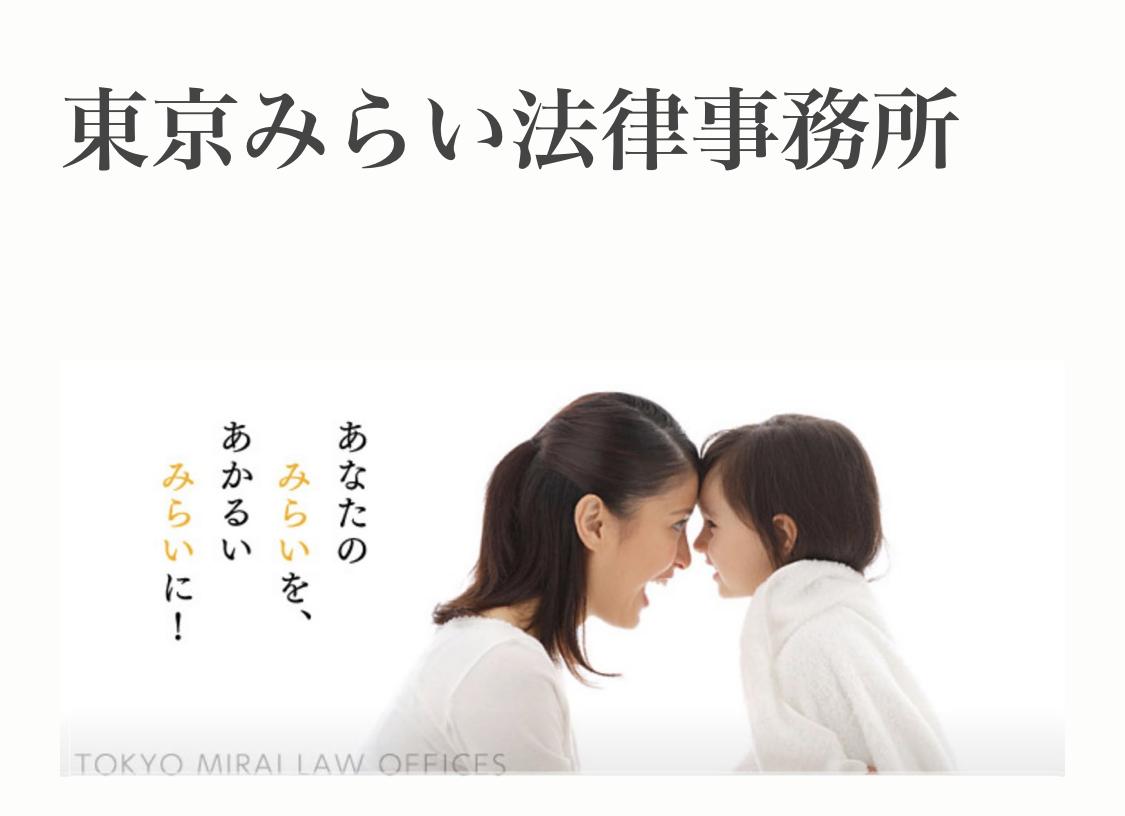 東京みらい法律事務所のアイキャッチ