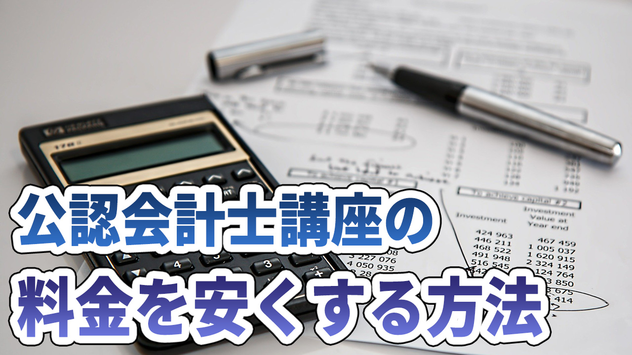 公認会計士試験の料金を安くする方法