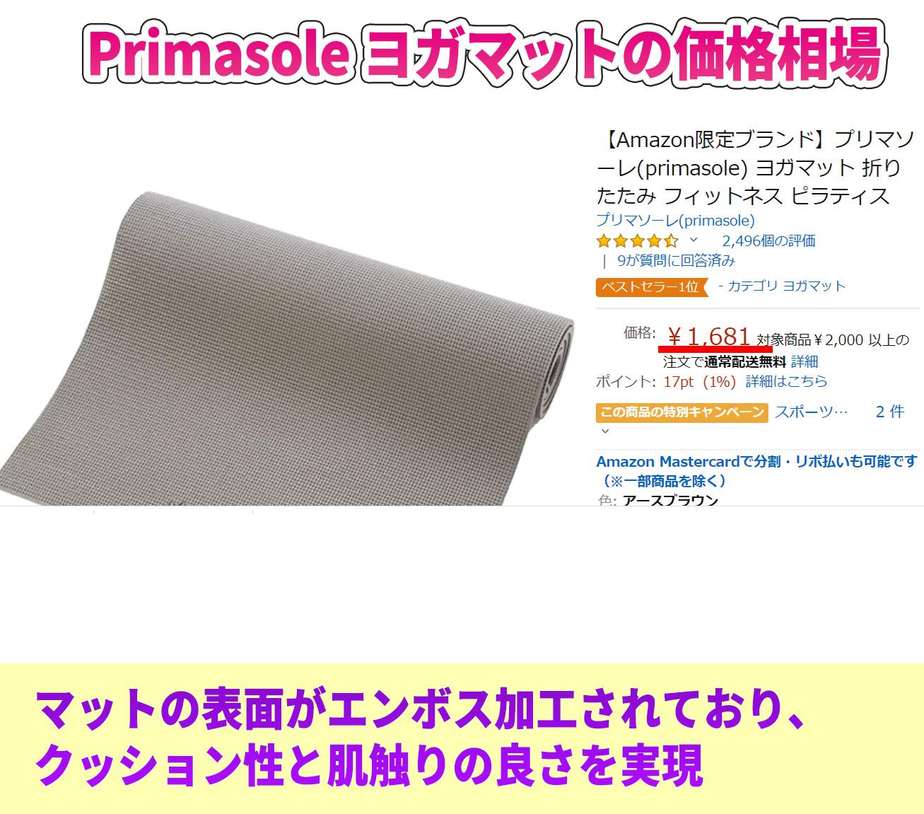Primasole ヨガマット