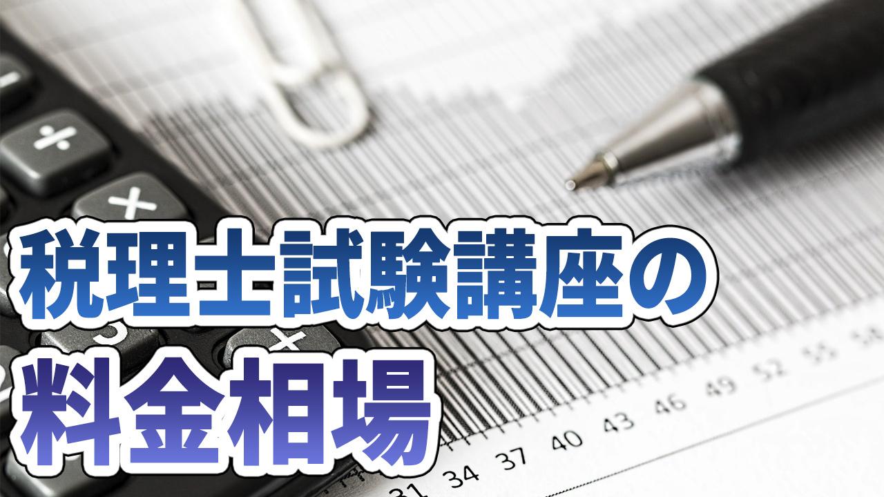 税理士試験講座の料金相場