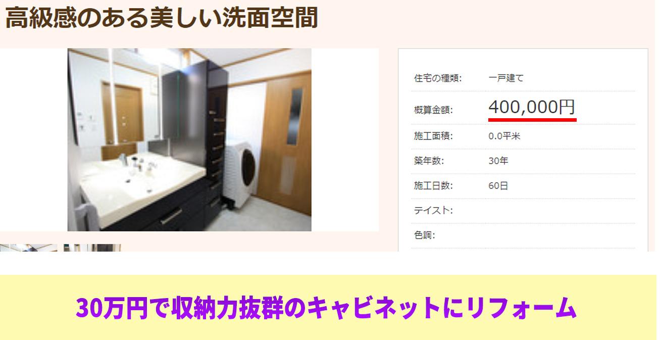 リショップナビで高級感あふれる洗面所リショップナビで高級感あふれる洗面所