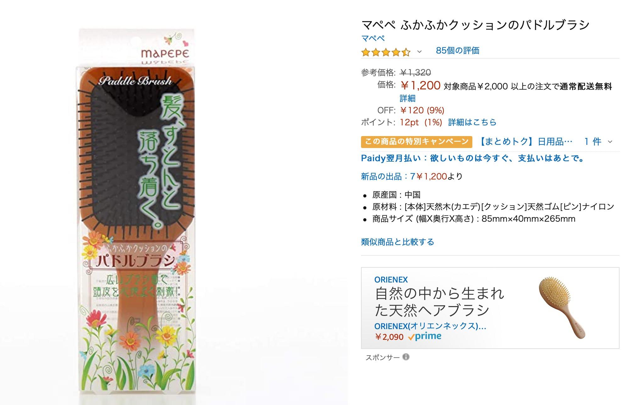 MAPEPE Amazon購入画面