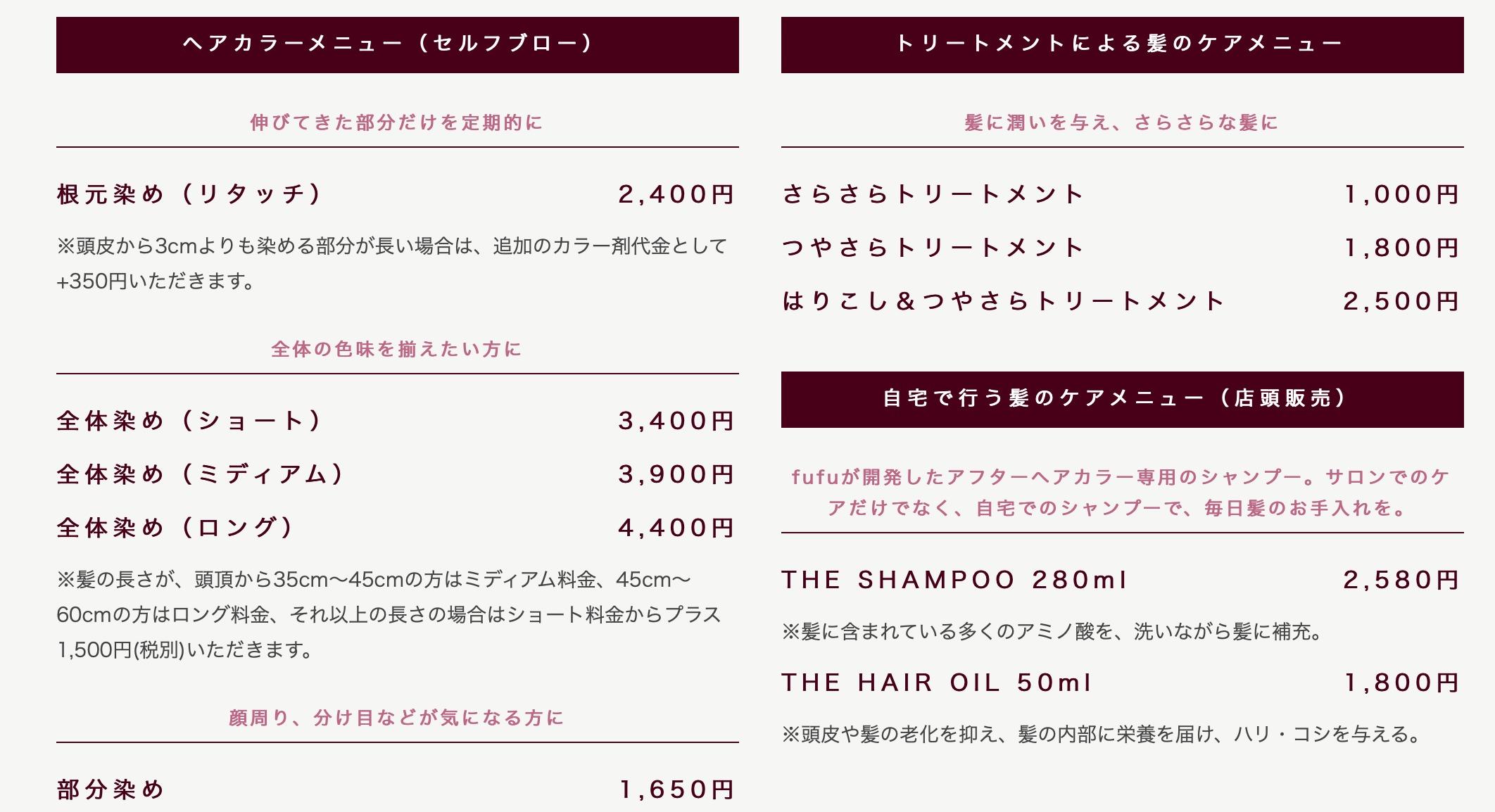 ヘアカラー専門店fufu料金表