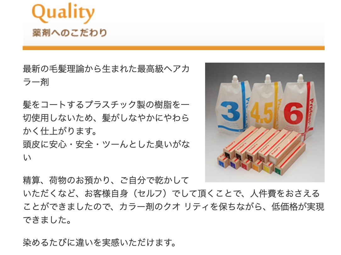 QUICK COLOR-Q薬剤