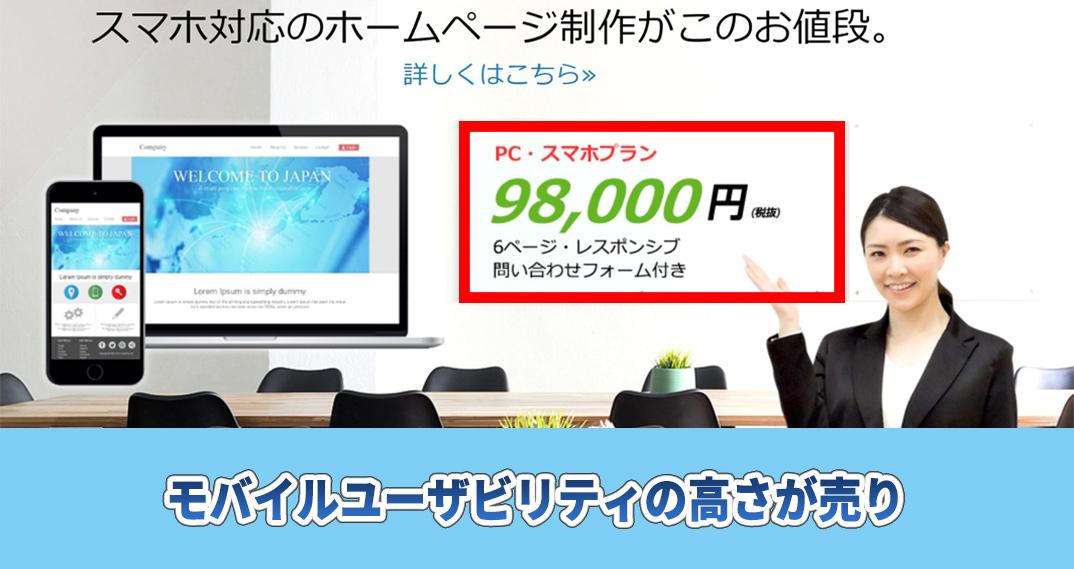 アドデザイン株式会社 のホームページ作成代行料金相場