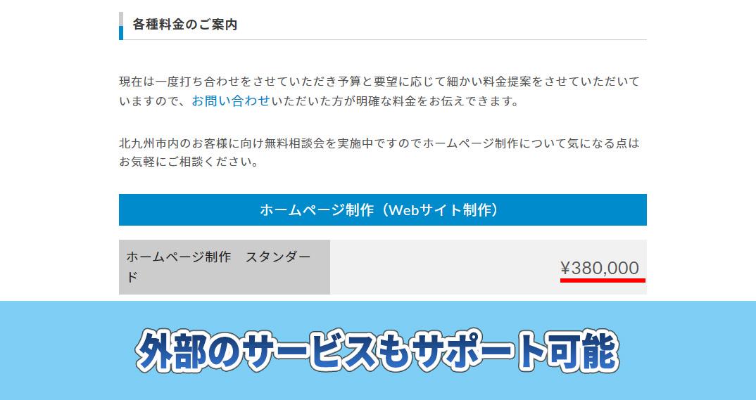 堀井製作所のホームページ作成代行料金相場