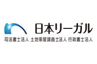 司法書士法人日本リーガル