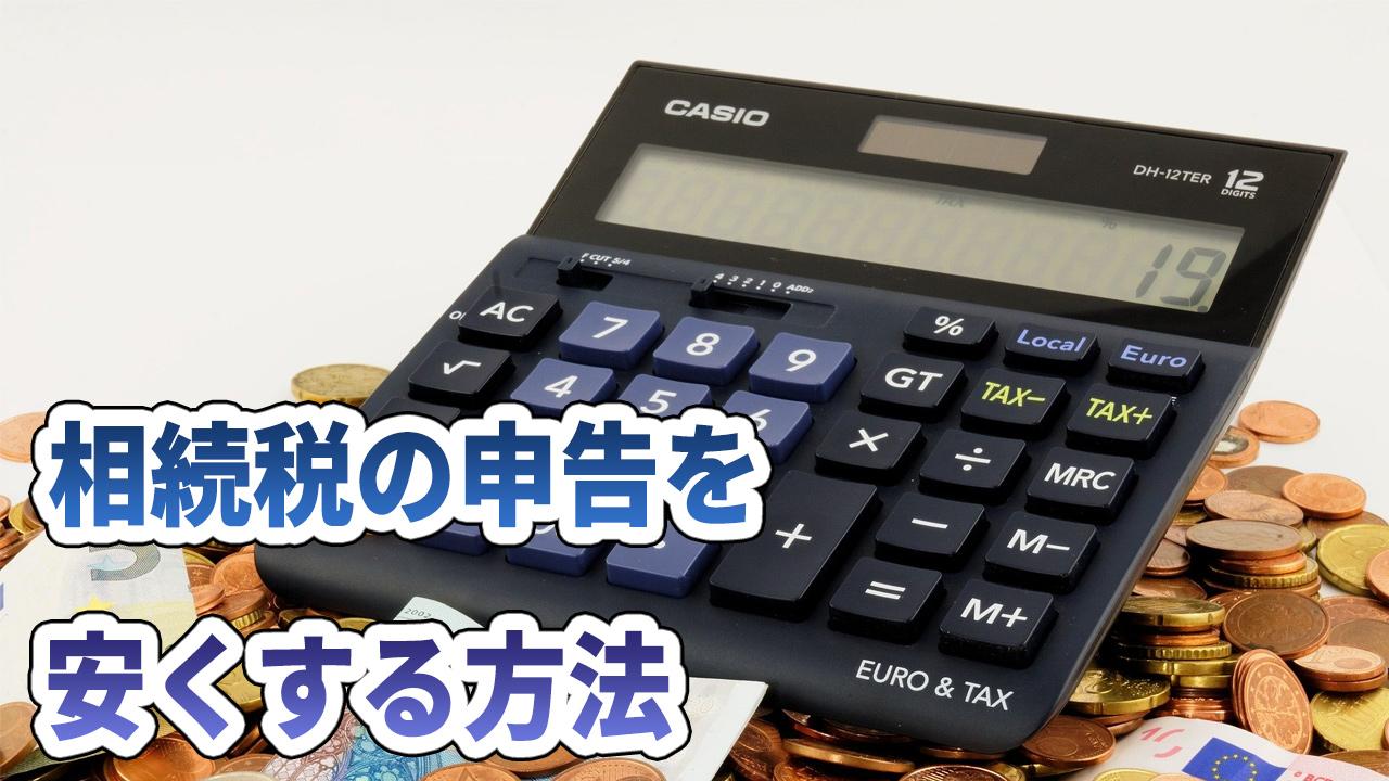 相続税申告を安くする方法