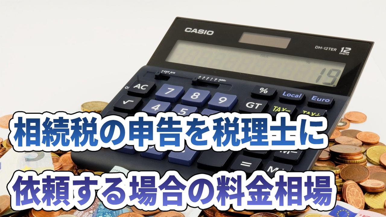 相続税の申告を税理士に依頼する場合の料金相場