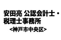 安田亮 公認会計士・税理士事務所