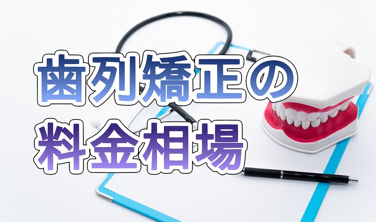 歯列矯正の料金相場