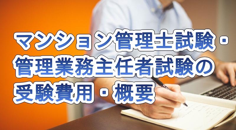 マンション管理士試験・管理業務主任者試験の受験費用・概要