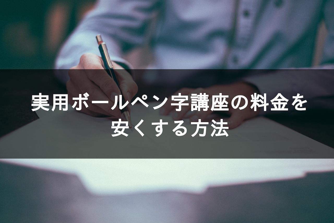 実用ボールペン字講座の料金を安くする方法