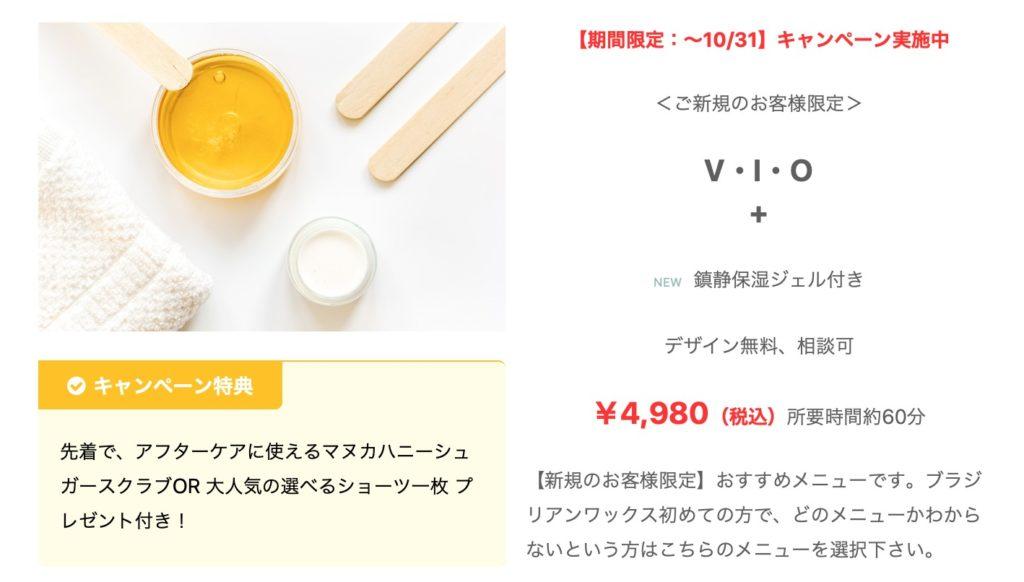 MOCO GINZA料金表